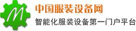 中国服装澳门巴黎人娱乐场网 智能化服装澳门巴黎人娱乐场第一门户